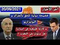عاجل... فضيحة للجزائر و البوليزاريو + إسبانيا تعيش كارثة طبيعية قد تؤثر على المغرب
