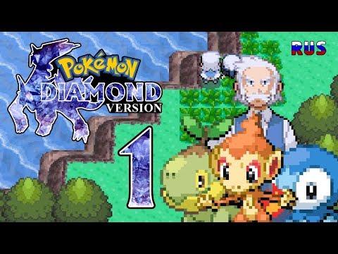 Pokemon diamond скачать на русском