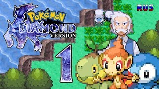 Pokemon Diamond #1 - ПОЛНОСТЬЮ на РУССКОМ ЯЗЫКЕ