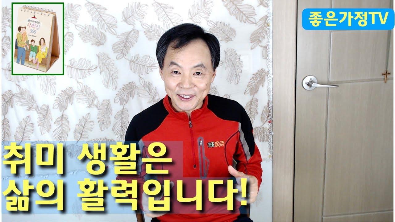 9/13 취미생활은 삶의 활력입니다 (홍장빈 날마다행복한우리집365)