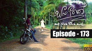 Sangeethe | Episode 173 09th October 2019 Thumbnail