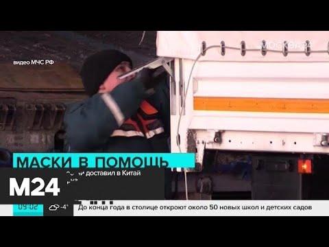 Самолет МЧС России прибыл в Китай с гуманитарной помощью - Москва 24
