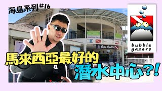 《熱浪島Pulau Redang#3》最好的潛水中心Bubble Gazers【海島系列#16--熱浪島】 redang island kokee redang island malaysia