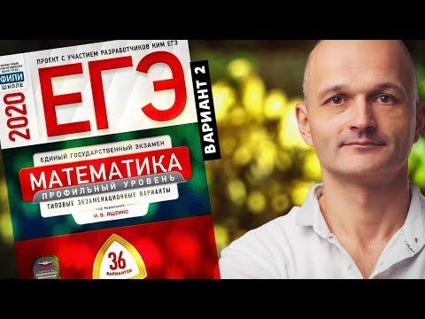 Решаем ЕГЭ 2020 Ященко Математика профильный Вариант 2