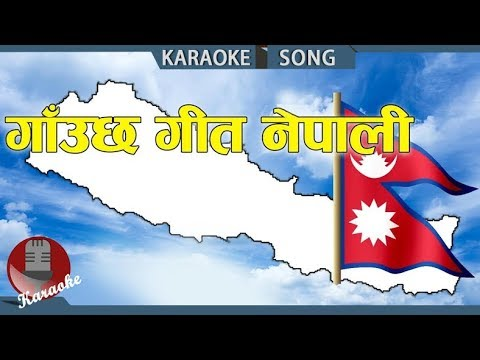 Karaoke Version | Gauchha Geet Nepali