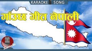Gauchha Geet Nepali - Madhav Prasad Ghimire || Nepali Karaoke