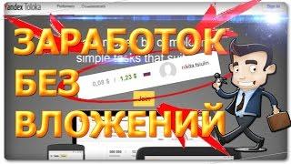 Реальный заработок в интернете от 500 рублей в день / Как нужно работать на Яндекс Толока