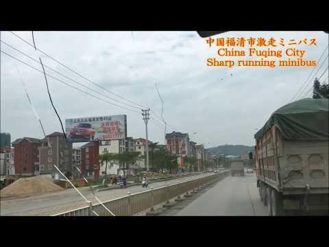 中国福清市 激走ミニバス China Fuqing City Sharp running minibus