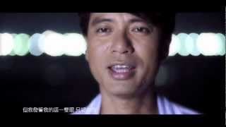 李克勤 Hacken Lee 最新主打 Please Say I Do MV (Full Version)