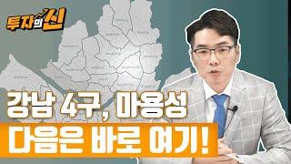 강남4구, 마용성... 그 다음으로 오를 지역은? 놀라운부동산의 투자의 신 23화