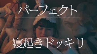 「不協和音」TypeB収録「守屋茜」の個人PV予告編を公開! 欅坂46「不協...