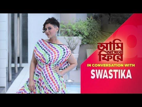 Aami Ashbo Phirey | In Conversation With Swastika | Sangeet Bangla