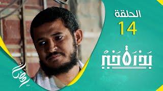 عزيمة الشباب | بذرة خير | الحلقة 14