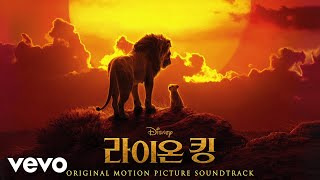 "I Just Can't Wait to Be King (From ""The Lion King""/Audio Only)"