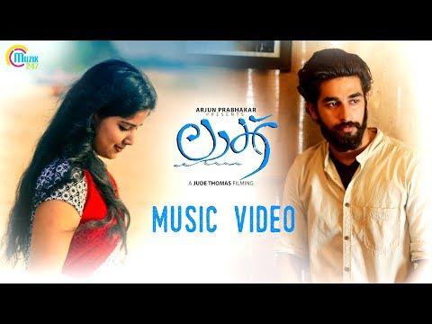 Laak  Malayalam Music   Vyshakh Chandran  Arjun Prabhakar  Jude Thomas