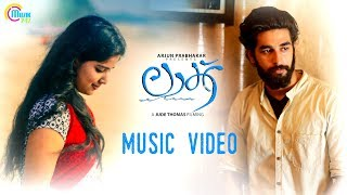 Laak | Malayalam Music Video | Vyshakh Chandran | Arjun Prabhakar | Jude Thomas | Official