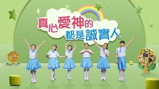 兒童舞蹈《真心愛神的都是誠實人》