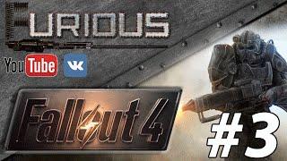 Fallout 4 Прохождение Let s play 3. Квесты, везде квесты.
