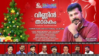 Vinnin Thaarakam | 2018 Super Hit Christmas Song | Aju Jacob | Binoy Cherian | God Loves You