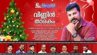 Vinnin Thaarakam | 2018 Super Hit Christmas Song | Aju Jacob | Binoy Cherian | God Loves You