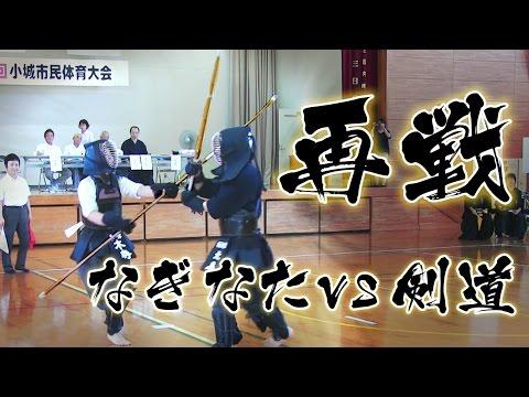 【再戦】「なぎなたvs剣道 団体戦2」