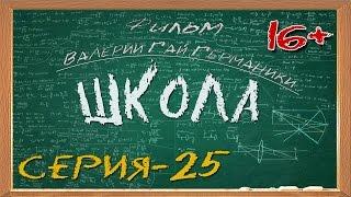 Школа (сериал) 25 серия