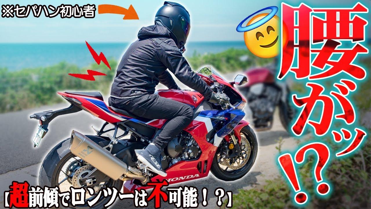 【CBR1000RR-R】レース向けバイクでロングツーリングは無謀!?挑戦するわ!【前傾姿勢ヤバい】