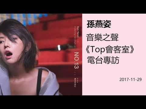 孫燕姿 - 音樂之聲《Top會客室》電台專訪完整版  Stefanie Sun Yanzi [2017-11-29]