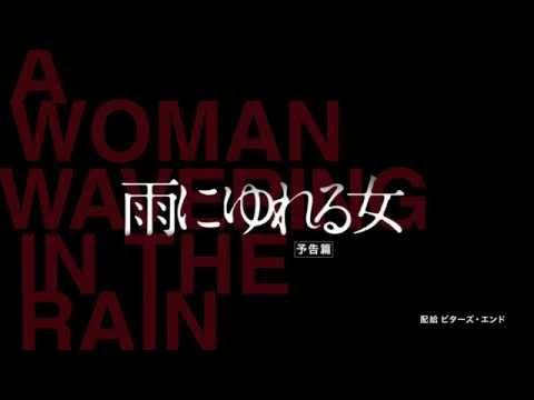 『雨にゆれる女』予告編