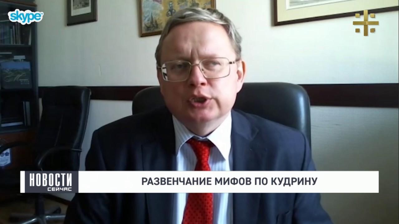 Развенчание мифов по Кудрину (комментарий Михаила Делягина)