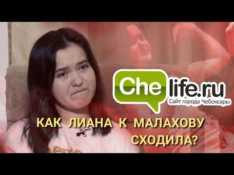 Что Лиана Гаврилова рассказала у Малахова? И другие Самые интересные новости недели!