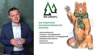 """Тренинг-обучение для партнеров ГК """"Союз"""": ЖК Сибирь. Санкт-Петербург"""