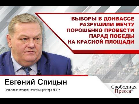 #ЕвгенийСпицын Выборы в Донбассе разрушили мечту Порошенко провести парад победы на Красной площади