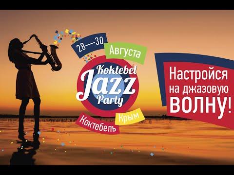 Прямой эфир! Koktebel Jazz Pre-Party 2015