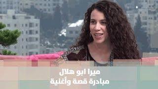 ميرا ابو هلال -  مبادرة قصة وأغنية