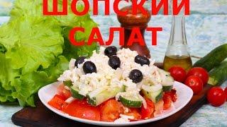 Классический Шопский салат. Болгарская кухня, балканская культура. Пошаговый рецепт
