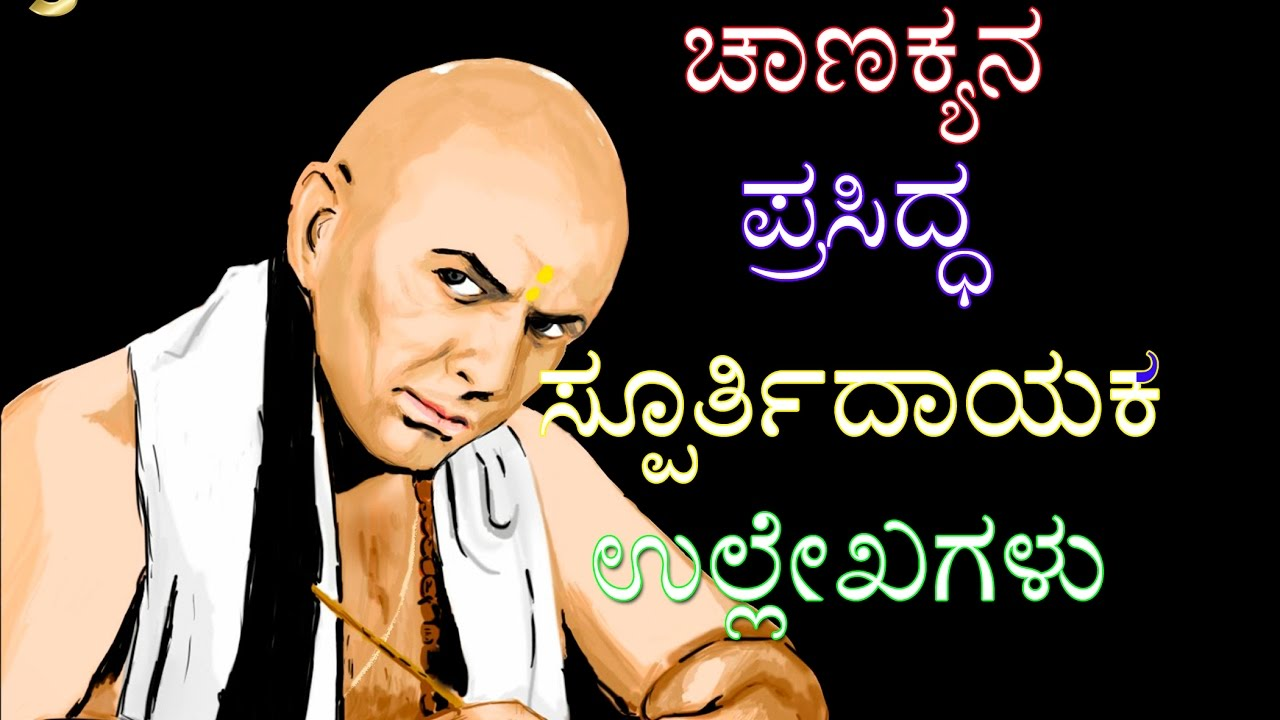 Chanakya Motivational Quotes In Kannada Chanakya Neeti In Kannada