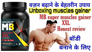 Unboxing muscles gainer , MB super muscles gainer XXL Honest review - Muscle Blaze XXL Gainer