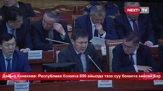 Дайыр Кенекеев: Республика боюнча 650 айылда таза суу боюнча көйгөй бар