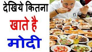 जानिए कितना महंगा खाना खाते है पीएम मोदी   PM modi diet   Modi kya khate hain   New Information.