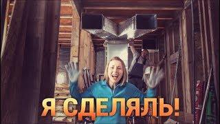 Монтаж вентиляции. Просто Константиновы(, 2018-02-22T15:30:03.000Z)