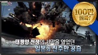 [토크멘터리 전쟁史] 187부 진주만 공습