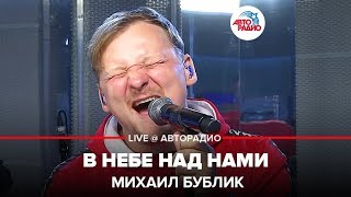 🅰️ Михаил Бублик - В Небе Над Нами (LIVE @ Авторадио)