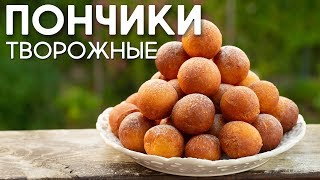 Гора ПОНЧИКОВ за 30 минут! Обалденные творожные пончики-шарики! Готовим дома