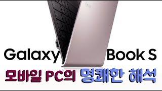 삼성 갤럭시북 S 모바일 PC의 명쾌한 해석