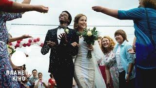 Скажене Весілля - офіційний трейлер №2 (український)