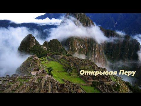Ступени Цивилизации Открывая Перу  часть 1