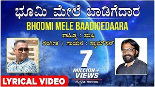 Bhoomi Mele Baadigedaara Song with Lyrics | Rushi | Samson | Surya - The Great | Kannada Song