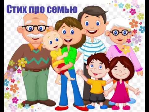 Стих про семью. Стишки для детей. Стишок для детей про семью.
