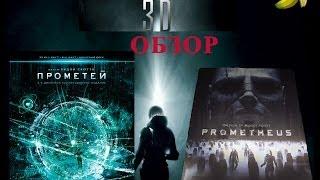 Стилбук Prometheus / Прометей (3D Blu-ray+Blu-ray+бонусный диск)